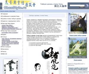 Тайцзи цюань стиль Чень