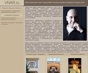 Персональный сайт художника-монументалиста Вадима Нарциссова