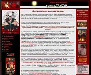 Экстремальная шоу-программа группы ТАНГУН