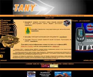 TANY - сеть специализированных магазинов для автомобилистов